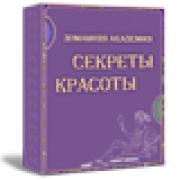 Секреты красоты. Электронная энциклопедия. 1.8...