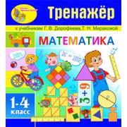Интерактивная математика (тренажёры по математике к учебника...