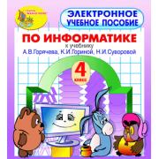 Электронное пособие по информатике для 4 класса к учебнику А...