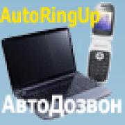 AutoRingUp (АвтоДозвон) 3.4.3