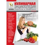 Кулинарная энциклопедия Кирилла и Мефодия Изданиешестое...