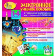 Электронное учебное пособие к учебникам математики Л.Г.Петер...