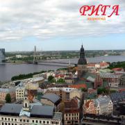 Рига (аудиогид серии Латвия) 1.0