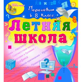 Электронное учебное пособие Летняя школа. Переходим в 8-й класс 2.0