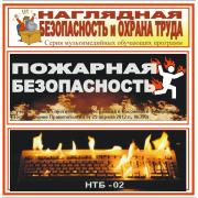 Пожарная безопасность. НТБ-02