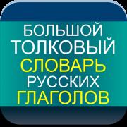 Большой толковый словарь русских глаголов для Android...
