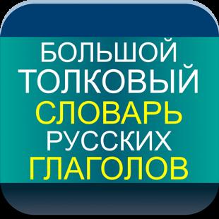 Большой толковый словарь русских глаголов для Android