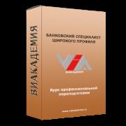 Курс профессиональной переподготовки Банковский специалист ш...