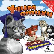 Учим стихи с котом Парфентием! (Электронная версия)...