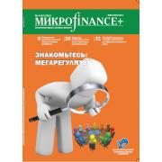 Микроfinance+ 2013 4(17)