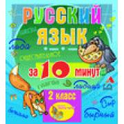 Мультимедийное учебное пособие для 2 класса Русский язык за ...