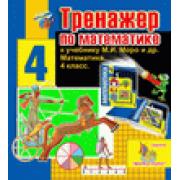 Интерактивный тренажер по математике для четвертого класса к...