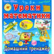 Интерактивный тренажер по математике для начальной школы 2.5...