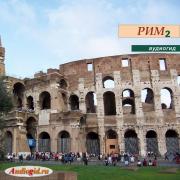 Аудиогид Рим-2 (серия Италия) 1.0