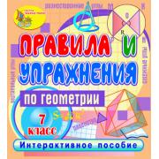 Интерактивное пособие Правила и упражнения по геометрии. 7 к...