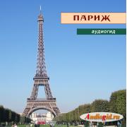 Париж (аудиогид серии Франция) 1.0