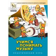 Учимся понимать музыку (практический курс серии Школа развит...