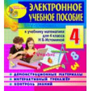 Электронное пособие по математике для 4 класса к учебнику Н....