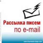 Продажи с помощью e-mail рассылок STANDART...