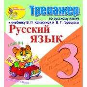 Интерактивный тренажёр по русскому языку для 3-го класса к у...
