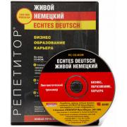 Живой Немецкий - Echtes Deutsch. Выпуск Бизнес, образование,...
