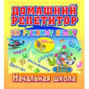 Домашний репетитор по русскому языку 2.1...