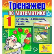 Интерактивный тренажёр по математике для 1 класса к учебнику...