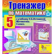 Интерактивный тренажёр по математике для 5 класса к учебнику...