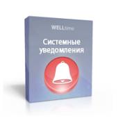 Системные уведомления WELLtime(модуль)...