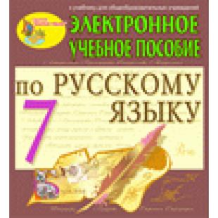 Электронное пособие по русскому языку для 7 класса к учебнику М.М.Разумовской и др. 2.3