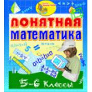 Мультимедийное пособие Понятная математика. 5-6 классы 2.5...