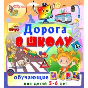 Дорога в школу 2.0