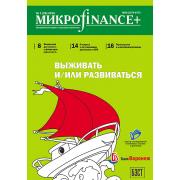 Микроfinance+ 2016 1(26)