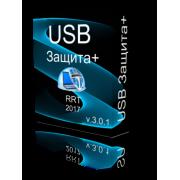 USB Защита+ 3.0.1