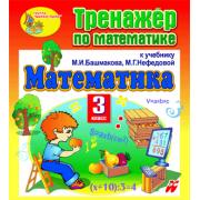 Тренажёр по математике для 3-го класса к учебнику М. И. Башм...