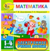 Электронное учебное пособие к учебникам математики Г.В. Доро...