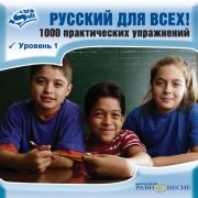 Русский для всех!. 1000 практических упражнений. Уровень 1...