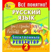 Электронный репетитор. Русский язык. 2 класс 2.1...