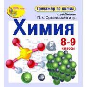 Интерактивный тренажёр к учебникам П.А. Оржековского и др. Х...