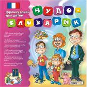 Чудо-словарик: французский для детей...