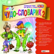 Чудо-словарик 2: Английский язык для детей 250 новых слов и ...