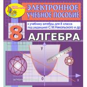 Электронное пособие по алгебре для 8 класса к учебнику С. М....