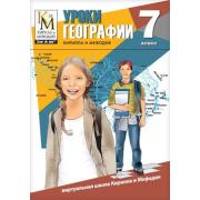 Уроки географии Кирилла и Мефодия. 7 класс Версия 2.1.6...