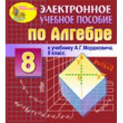 Электронное пособие для 8 класса к учебнику А. Г. Мордковича...