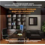 Электронное пособие Методическая копилка педагога-психолога ...