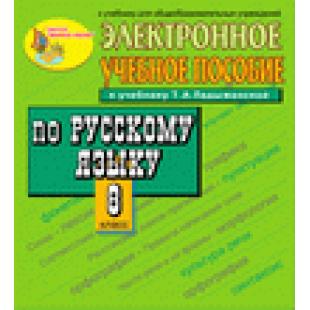 Электронное пособие по русскому языку для 8 класса к учебнику М.Т.Баранова, Т.А.Ладыженской и др. 2.3