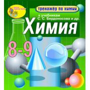 Интерактивный тренажёр по химии к учебникам С.С. Бердоносова...