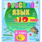 Мультимедийное учебное пособие для 6 класса Русский язык за ...