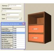 Система автоматизированного проектирования DS 3D Салон Про (...