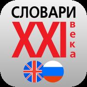 Большой академический англо-русский и русско-английский слов...